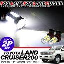 ランドクルーザー200 中期 ランクル200系 H16 LEDバルブ/フォ...