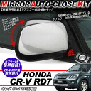 CR-V RD7系 ドアミラー 自動格納キット 12V/キーレス連動/ド...