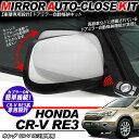 CR-V RE3系 ドアミラー 自動格納キット 12V/キーレス連動/ド...