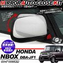 NBOX N-BOXカスタム JF1/JF2系 ドアミラー 自動格納キット 12...