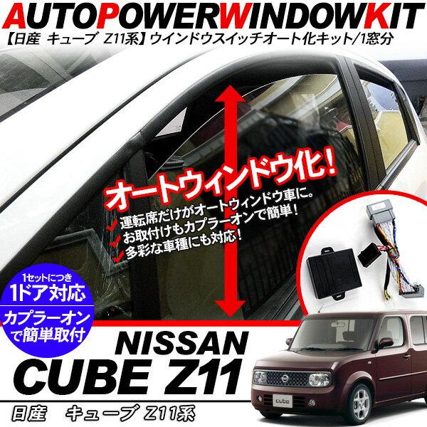 【全席パワーウィンドウ化】 【簡単取付】オートウィンドウユニット オートパワーウィンドウキット キューブ Z11系 対応 パワーウィンドー 自動 オートウィンドー ニッサン