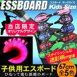 送料無料 当店オリジナル エスボード ESSボード キッズサイズ ミニモデル 子供用 迷彩 携帯用ケース付き ABEC-7 高性能 ベアリング スケボー 2輪 子ども用スケートボード