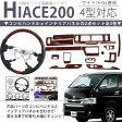 【ハイエース 200系】 4型/ワイドボディ用 S-GL インテリアパネル & コンビハンドル セット スーパーGL対応/3D立体パネル 3Dパネル 15Pセット 200系ハイエース 内装 カスタムパーツ
