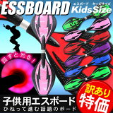 【訳あり超特価】エスボード ミニモデル 子供用/携帯用ケース付き キッズサイズ 光るタイヤ仕様 スケボー 2輪 子ども用スケートボード