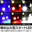 LEDデイライト ボルトタイプ ...