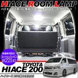 ハイエース200系4型専用LEDルームランプ9点セット/LED225灯スーパーGL標準/ワイドボディ対応