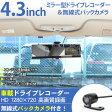 ルームミラーモニター ドライブレコーダー 無線式 バックカメラバック 衝撃感知 HD 4.3インチ モニター 車載モニター