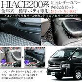 ハイエース 200系 1型/2型/3型/4型 標準ボディ対応 フロントデッキカバー バックフロアカバー 2点セット レザーシートカバー 内装 カスタム パーツ