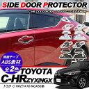 トヨタ C-HR ZYX10/NGX50 サイド ドアノブプロテクター 8P ド...