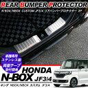 N-BOX NBOXカスタム JF3/JF4 リアバンパー ステップガード リア バンパープロテクター 2Pセット 外装パーツ カスタムパーツ