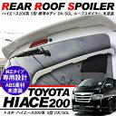 【ハイエース 200系 5型】 ルーフスポイラー/リア ウィングス...