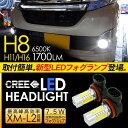 タント LA600 LED フォグランプ 7.5W H8/H11/H16 LEDフォグバ...