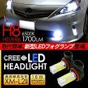 プリウスα40系 LED フォグランプ H8/H11/H16 LEDフォグバルブ...
