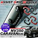 NV350 キャラバン E26 フロント アシストグリップ 2P 両側分 ...