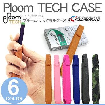 プルームテック ケース ploomtechケース 1本収納タイプ 全6色 ストラップ付き 収納ケース カバー 電子タバコ たばこ 減煙 プルームテックケース