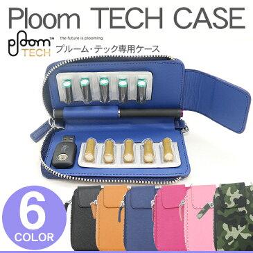 プルームテック ケース ploomtechケース 全6色 ストラップ付き 収納ケース カバー ロング 電子タバコ たばこ 減煙