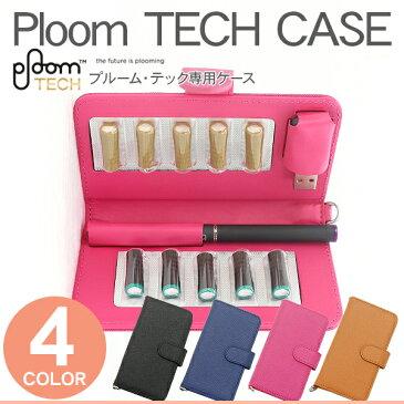 プルームテック ケース ploomtechケース 全4色 ストラップ付き 収納ケース カバー ロング 電子タバコ たばこ 減煙 プルームテックケース