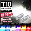 T10 LEDバルブ 透明レンズ キャッツアイ仕様 12V対応 80LM 2...