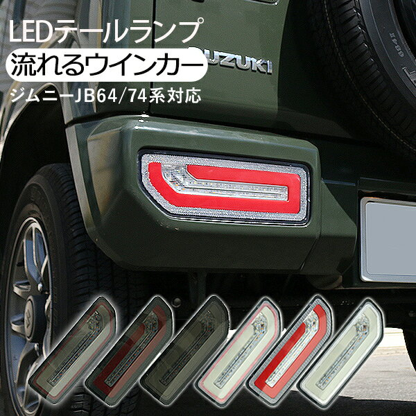 ライト・ランプ, ブレーキ・テールランプ JB64WJB74W LED
