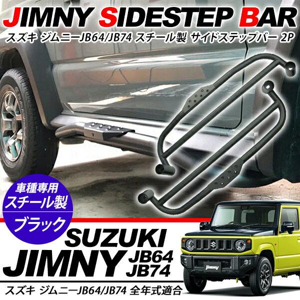 外装・エアロパーツ, サイドスポイラー  JB64 JB74W SUV