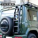 ジムニー JB64W ジムニーシエラ JB74W アルミ リアラダー 外装パーツ カスタム パーツ クロカン SUV オフロード ハシゴ 梯子 ラダー