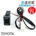 トヨタ 汎用 USBポート 2ポート/USB電源増設 QC3.0 急速充電 ...