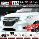 ホンダ ヴェゼル RU1・2・3・4 LEDパーツ 5点セット ヘッドラ...