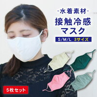 冷感マスク 水着素材 5枚セット 全4色 スポーツマスク 洗えるマスク 水着マスク 布 洗える 夏用 大人用/子供用 男性用/女性用