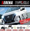セレナ C27系 LEDパーツ 5点セット ヘッドライト ポジション...