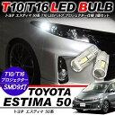 エスティマ T10 LEDバルブ プロジェクター 2個セット ルーム...