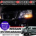 NV350 キャラバン E26 T10 LEDバルブ ポジション球 ウインカ...
