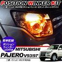 パジェロ T10 LEDバルブ ポジション球 ウインカーキット 2色...