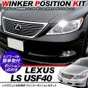 レクサス LS 40系 ウィンカーポジション化キット T20/LEDバル...