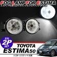 エスティマ 50系 LEDフォグランプ/イカリング H8/H11/H16 適合