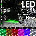 【万能 LEDライト】LED 間接照明 12V 20個セット LEDルームラ...
