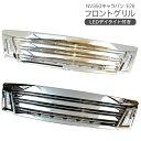 NV350 キャラバン LEDデイライト付き フロントグリル オール...