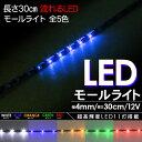 LEDテープライト/モールライト ナイトライダータイプ/5色マル...