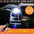 LED間接照明 ラゲッジランプ LEDルームランプ SMD15灯 12V/24V スイッチ付き 角度調整可能 LED作業灯 白色灯 室内照明 天井 照明 ライト トラック 大型車