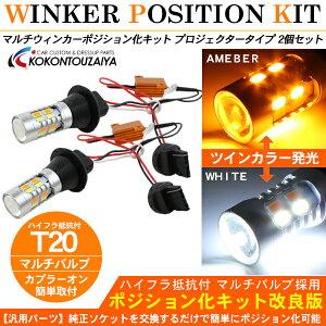 ウインカーポジションキット プロジェクター ウィンカー スモール