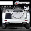 ランドクルーザープラド150 ランクル プラド150 リアエアロキット 未塗装 エアロ リアバンパー マフラーカッター メッキパーツ マッドガード