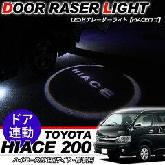 【ドアに取り付けるとウェルカムランプに…HIACEロゴが光ります】 ハイエース 200系/100系 LED ...