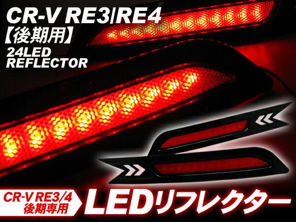 ライト・ランプ, ブレーキ・テールランプ CRV LED RE3 RE4 Y380-A 201912SS50