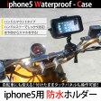 iPhoneSE iPhone5 iPhone5s 専用 防水ケース バイク 自転車用防水ケース バイクナビ バイクホルダー