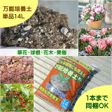 【配合培養土】万能培養土14L×1袋