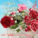 ラッピング花束バラ+スプレーカーネーション+かすみ草いつも幸せ 気軽にギフトにもお誕生日・結婚・出産