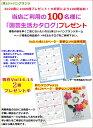 産直花だん屋で買える「園芸生活カタログ現在Vol14、15 2冊プレゼント中」の画像です。価格は1円になります。