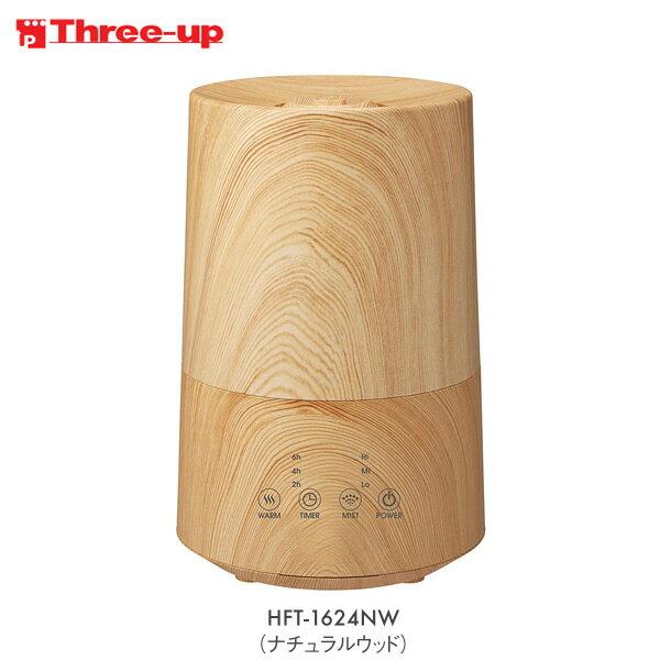 スリーアップ アロマ加湿器 フロートL 適用床面積〜10畳 Three Up Float L HFT-1624-NW ナチュラルウッド / リビングから寝室まで広い部屋でも十分に加湿 / お好みのアロマを入れて心地よいリラックス空間を演出 【ハイブリッド式】【ギフトラッピング対応】【在庫あり】