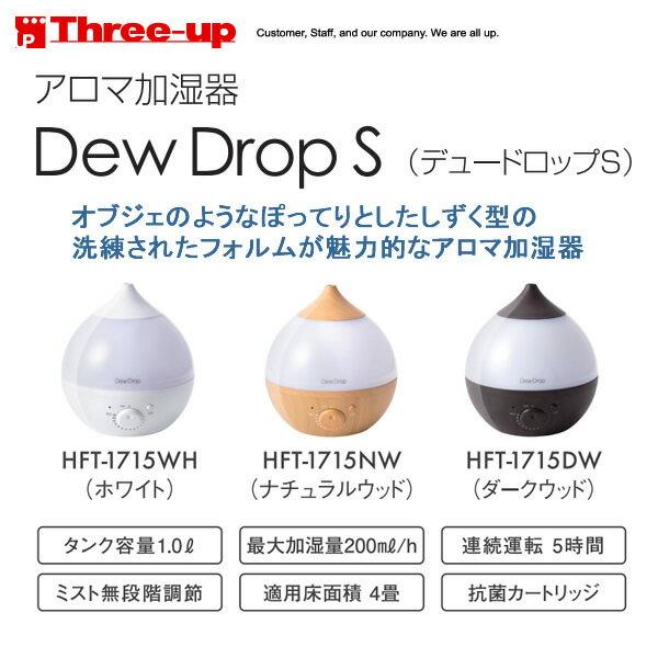 Three-up(スリーアップ)『アロマ加湿器DewDropS(HFT-1715)』