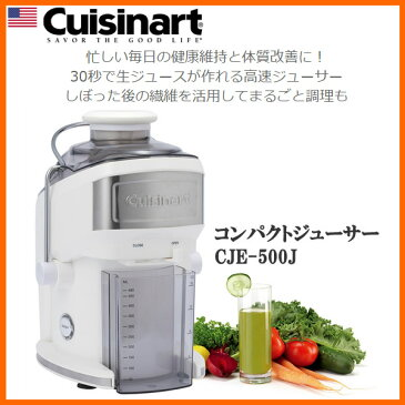 【お取り寄せ】 Cuisinart CJE-500J クイジナート コンパクトジューサー(0.5リットル) [投入口は1/4カットのりんごが入る大きめサイズ] 【景品 ギフト お歳暮】