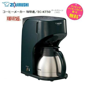 【お取り寄せ】 ZOJIRUSHI EC-KT50-GD 象印 コーヒーメーカー 珈琲通 [カップ5杯タイプ] ダークグリーン 【景品 ギフト お歳暮】ブラックフライデー